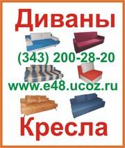 Диван прямой недорого,  диван продам